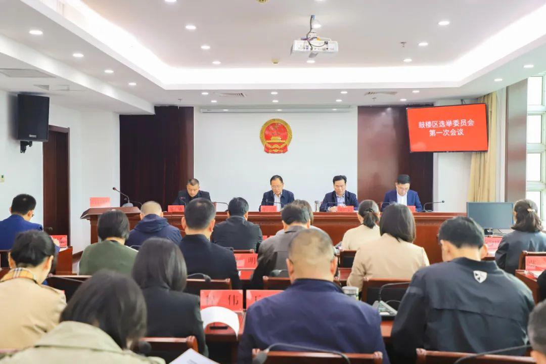 鼓楼区选举委员会第一次会议召开
