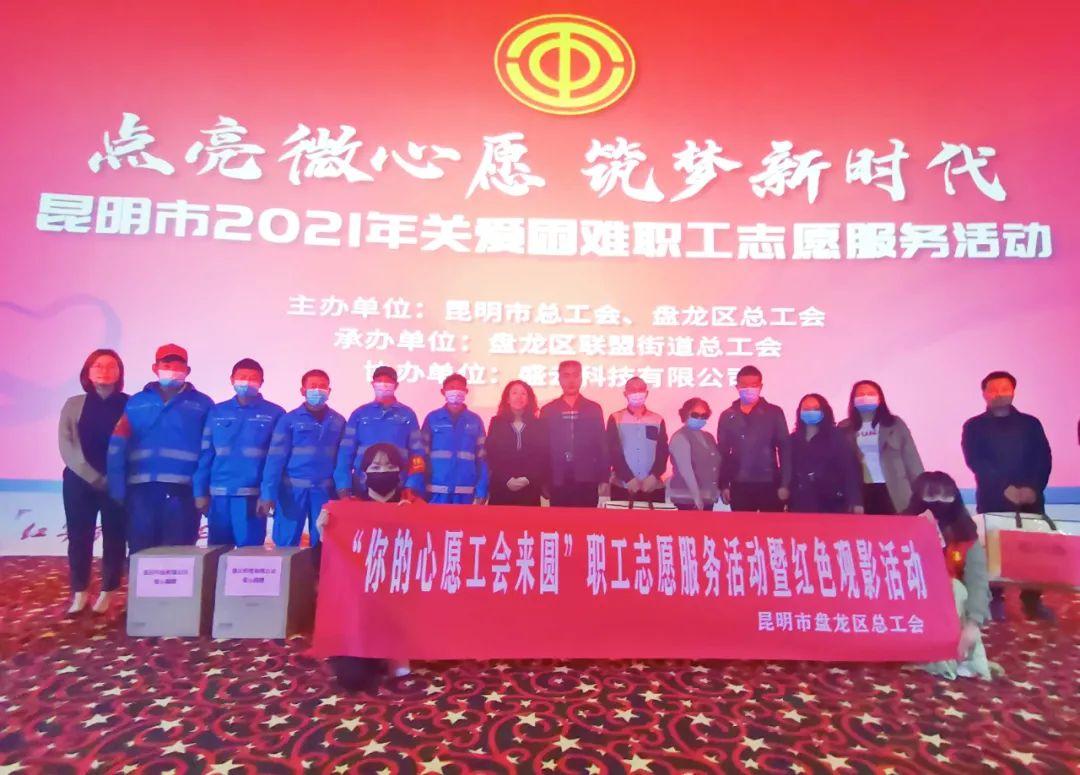 云南:帮扶关怀温暖人心 昆明市举办2021年关爱困难职工志愿服务活动