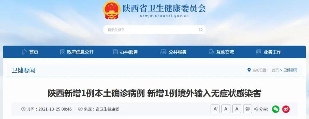 陕西新增1例本土病例为酒店前台 活动轨迹公布