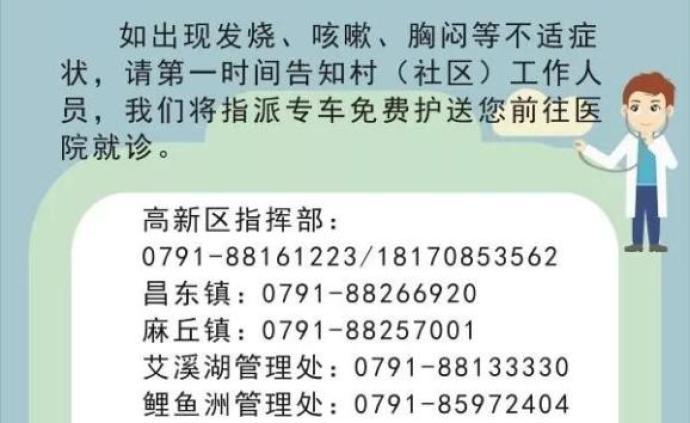 注意:事关企业复工复产,南昌高新区发布最新通告
