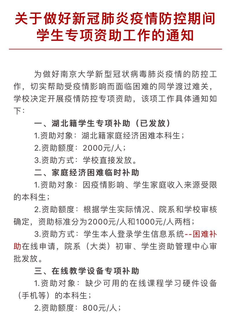 △南京大学率先发布《关于做好新冠肺炎疫情防控期间学生专项资助工作的通知》
