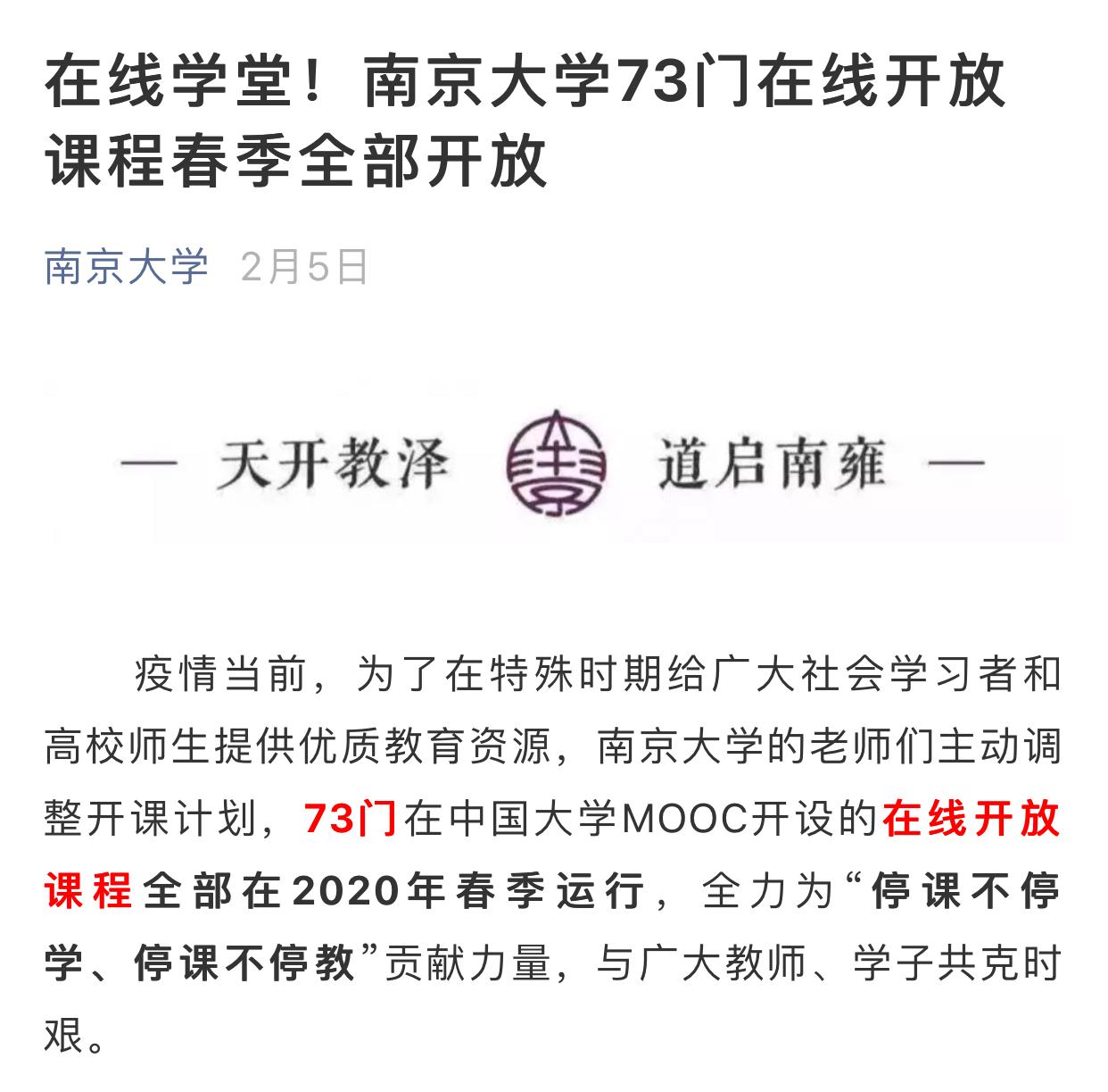 △南京大学在线开放73门课程