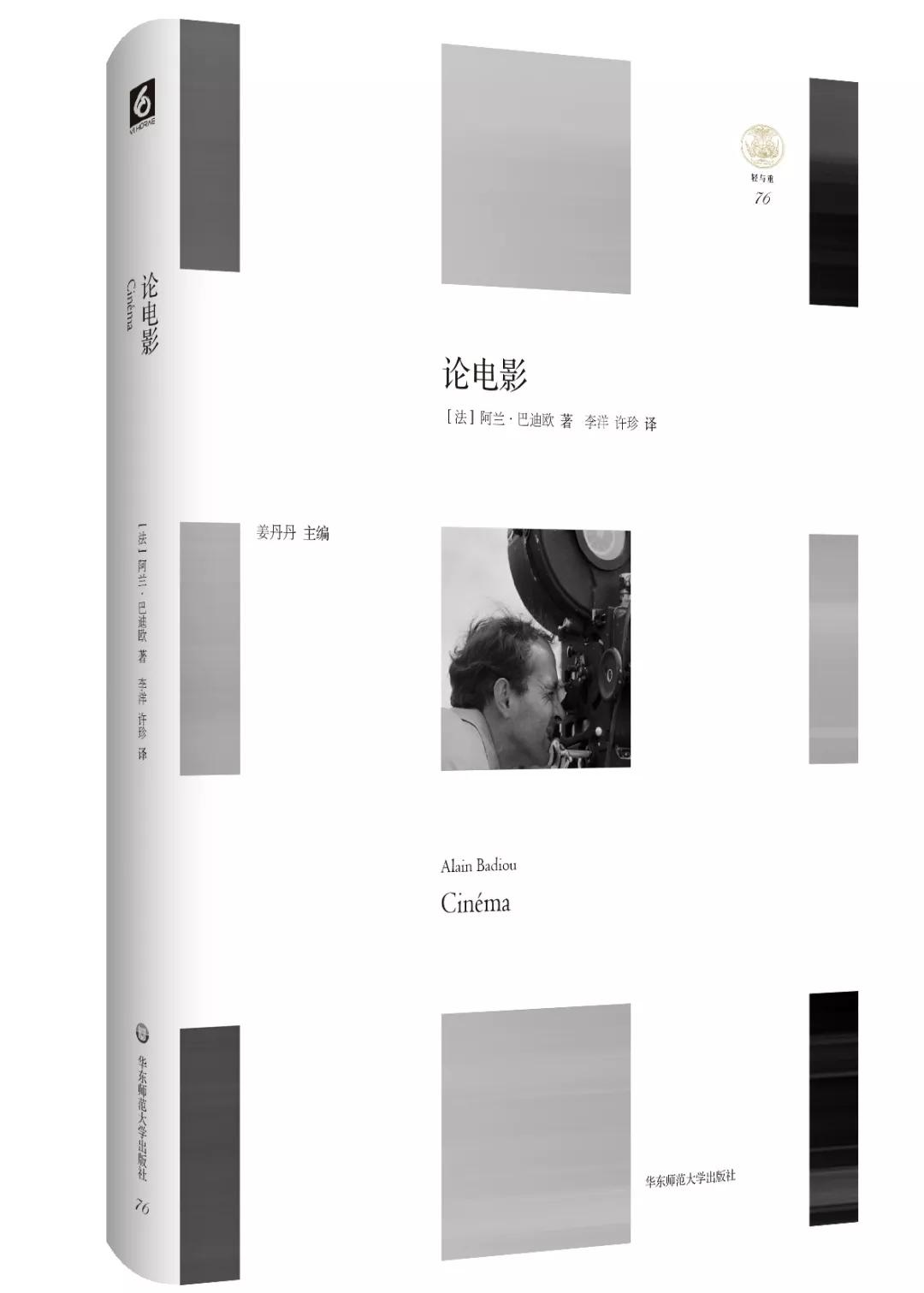 本文节选自《论电影》阿兰·巴迪欧著;李洋许珍译;华东师范大学出版社2020年1月版