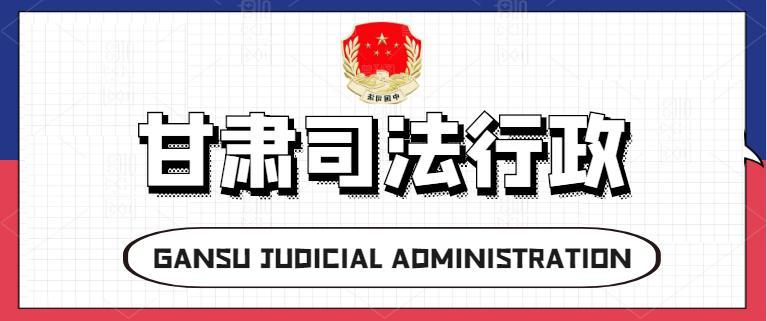 要闻|甘肃省司法厅:落实最高勤务模式 全力打好监所疫情防控阻击战