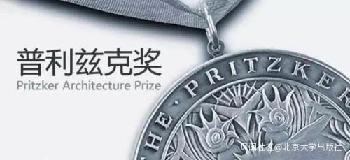 """普利兹克建筑奖是建筑界的最高奖项,有""""建筑界的诺贝尔奖""""之称"""
