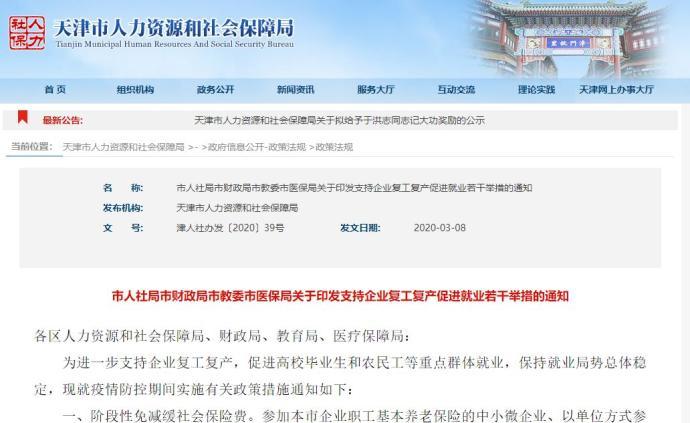 新政 | 天津优惠政策来了!社保减免、就业补贴