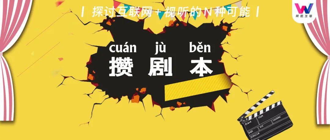 """广电新规催生""""攒脚本""""高潮"""