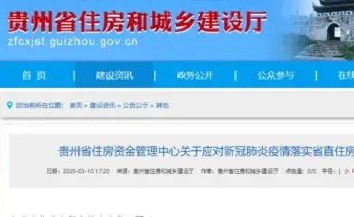 贵州三部门联合发布应对新冠肺炎省直住房公积金阶段性支持政策