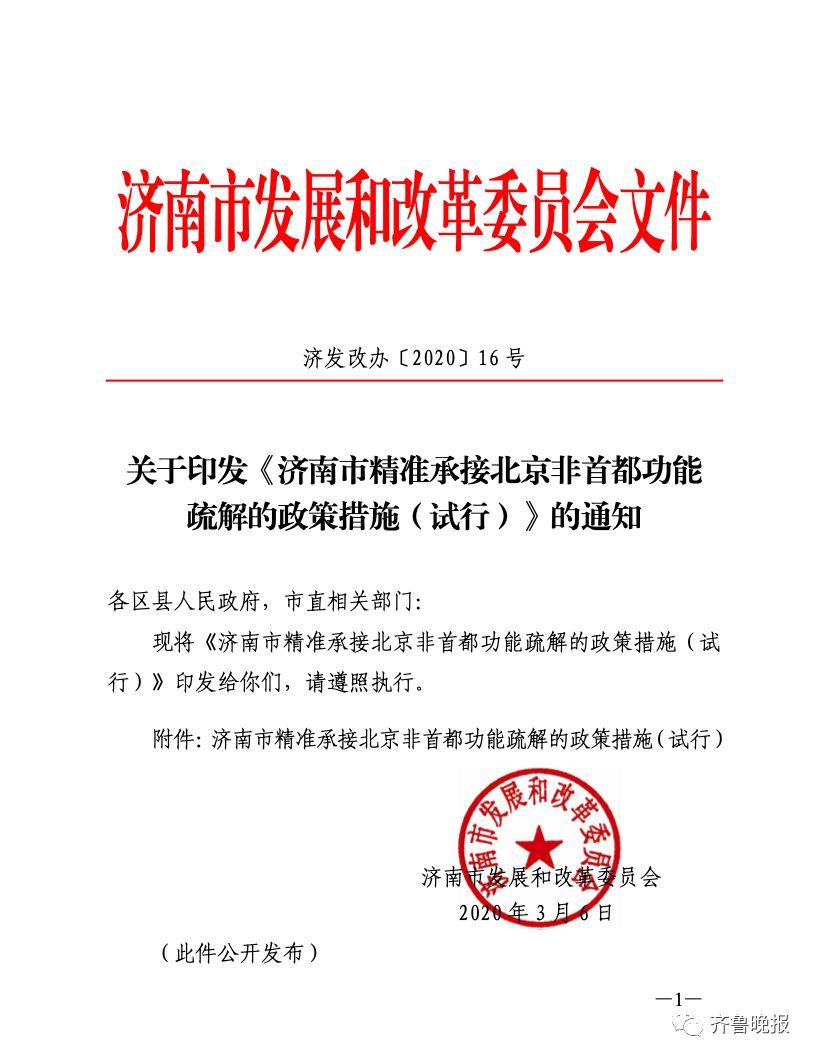 im体育:济南19条新政承接北京非首都功能:降落户门槛,给重金补助
