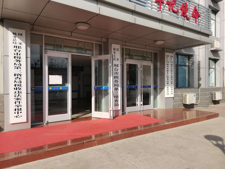 河北邢臺一新民居工程項目引發的蹊蹺稅案