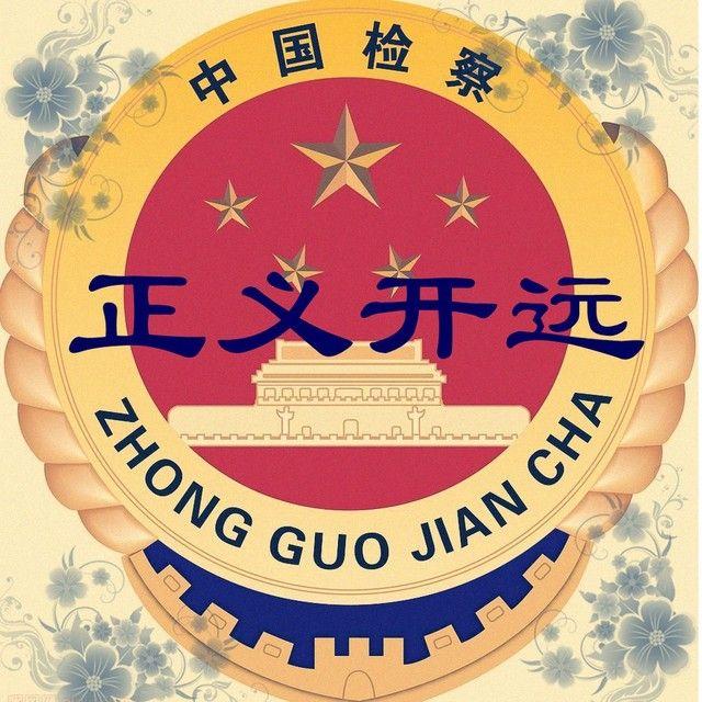 【基层动态】开远市检察院对云南广