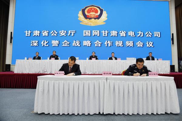 国网甘肃电力与甘肃省公安厅签订深化警企战略
