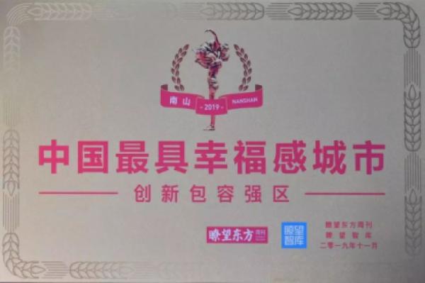 """南山区获""""2019中国最具幸福感城市""""(县区级)及""""创新包容强区""""称号"""