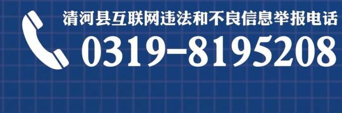 清河县交通局、公安局、邢台市生态环境局清河
