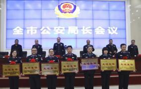【要闻】武威市公安局召开全市公安局长会议