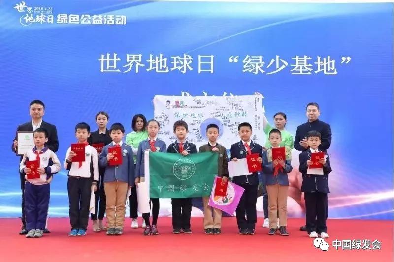 """践行环保教育从娃娃抓起的绿会少年儿童工作组(简称""""绿少"""")4月22日在京参加由绿会和国际绿色经济协会共同举办的主题为""""引领绿色生活·推进绿色发展""""的""""2018世界地球日-绿色公益活动""""。"""