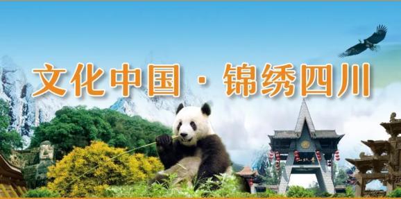 【方志四川•要闻】四川要闻第80期(2020.3.23