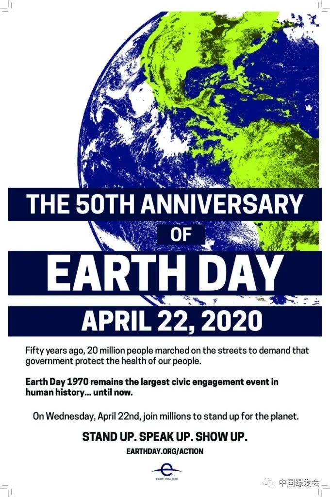 2020年世界地球日官方海报(来源:世界地球日官网)