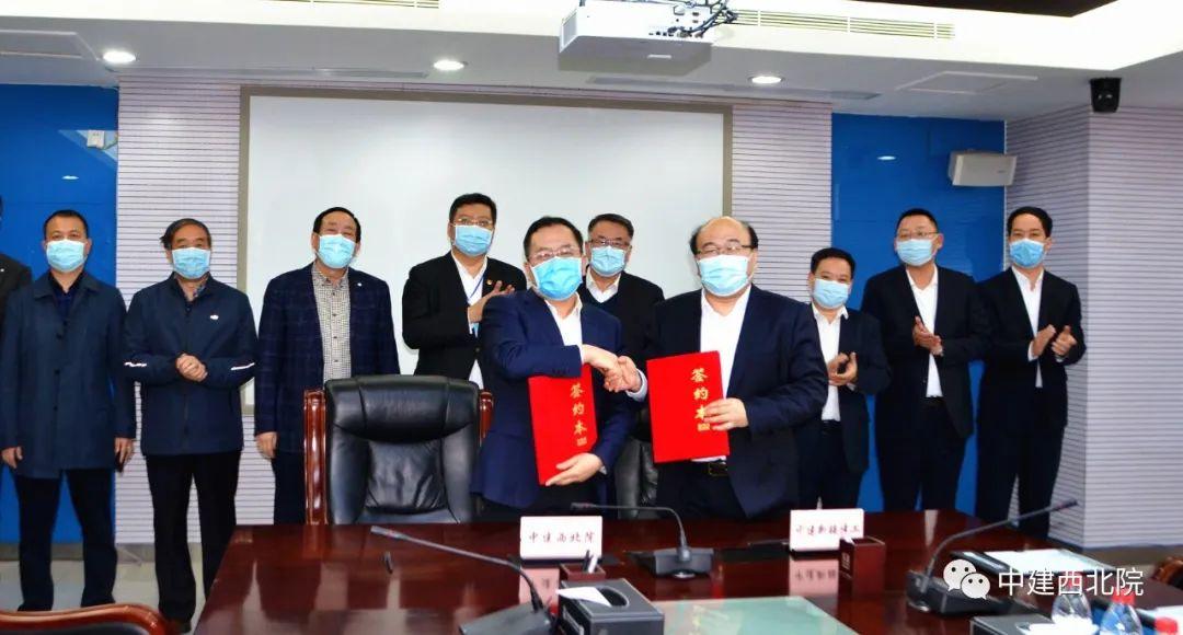 中建西北院与中建新疆建工战略合作