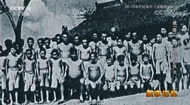 """纪录片《战""""疫""""》引用的60-70年代纪录片《送瘟神》片段,图为上海郊区任屯村解放初期的合影"""