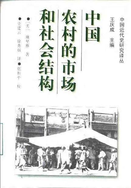 中国农村的市场和社会结构 [美] 施坚雅 / 著 史建云、徐秀丽 / 译 中国社会科学出版社,1998