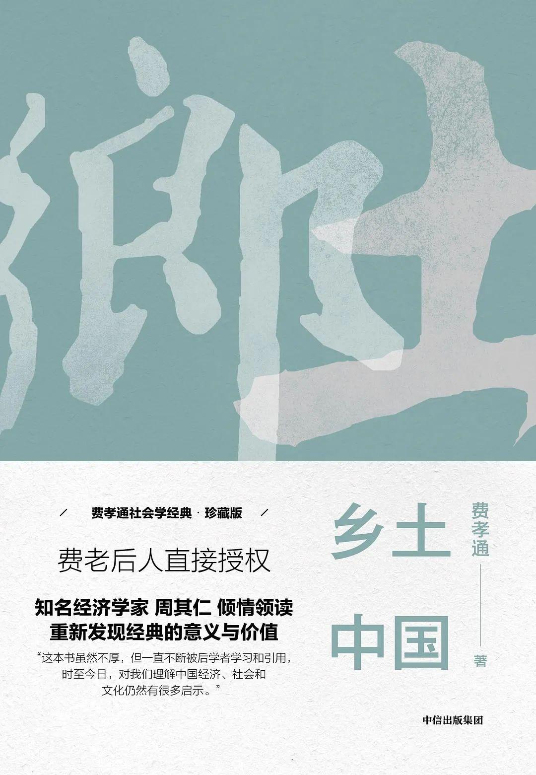 乡土中国 费孝通 / 著 中信出版集团,2018-12