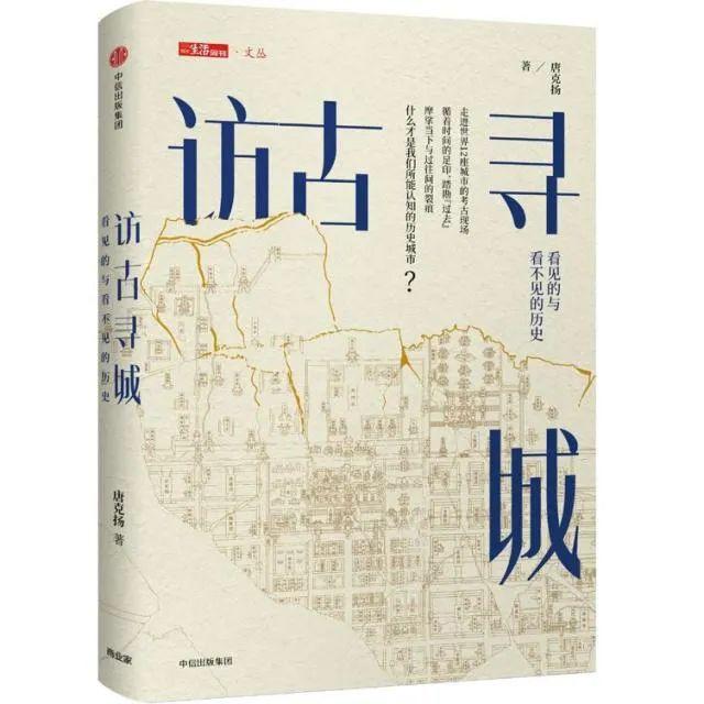 访古寻城 唐克扬 / 著 中信出版集团,2019-01