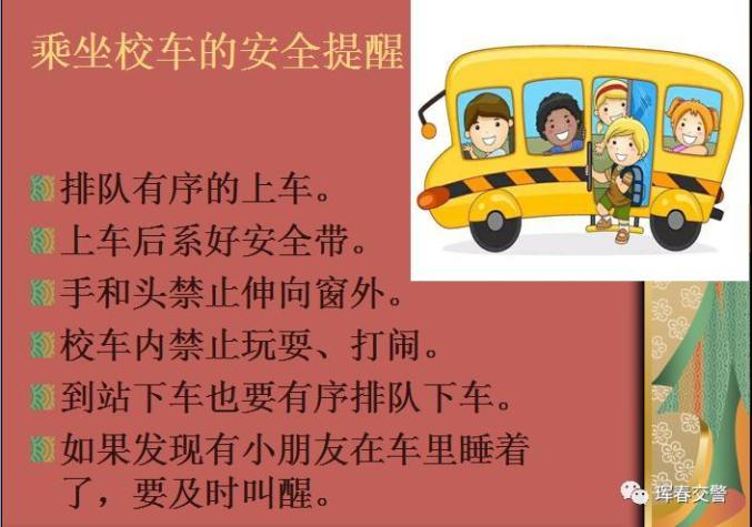 """【""""云""""课堂】校车—学生们的安全 别让校车成为伤害孩子的""""交通工具"""""""