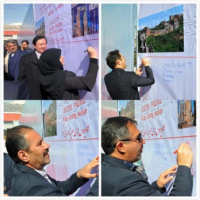 """""""伊朗民众声援中国签名活动""""为中国战""""疫""""打气"""