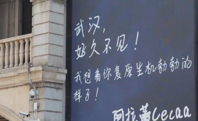 武汉伢开城纪事:我的生活回来了