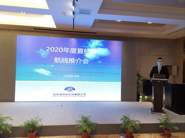 吉林机场举行2020年夏航季航线推介会
