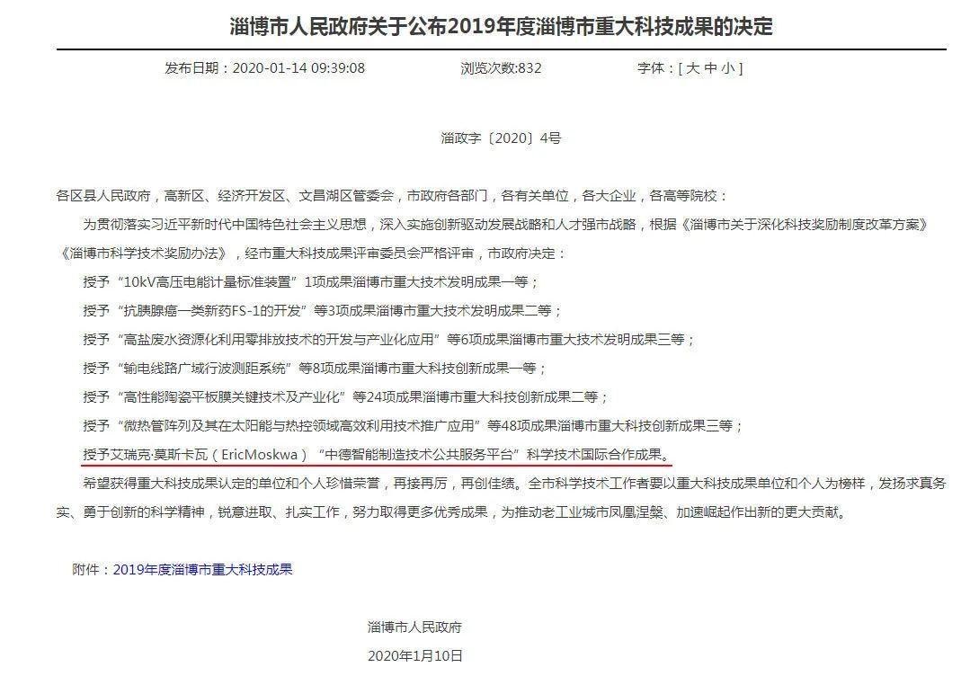 《淄博高新区一项目获重大科学技术国际合作成果奖》