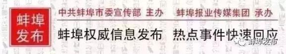 刚刚发布!安徽省委新现代职业技术学院一轮巡视将进驻蚌埠这些学校