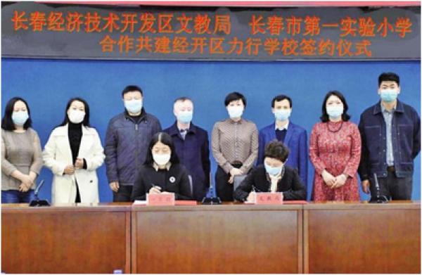 经开区文教局和长春市第一实验小学签订长期合作办学协议