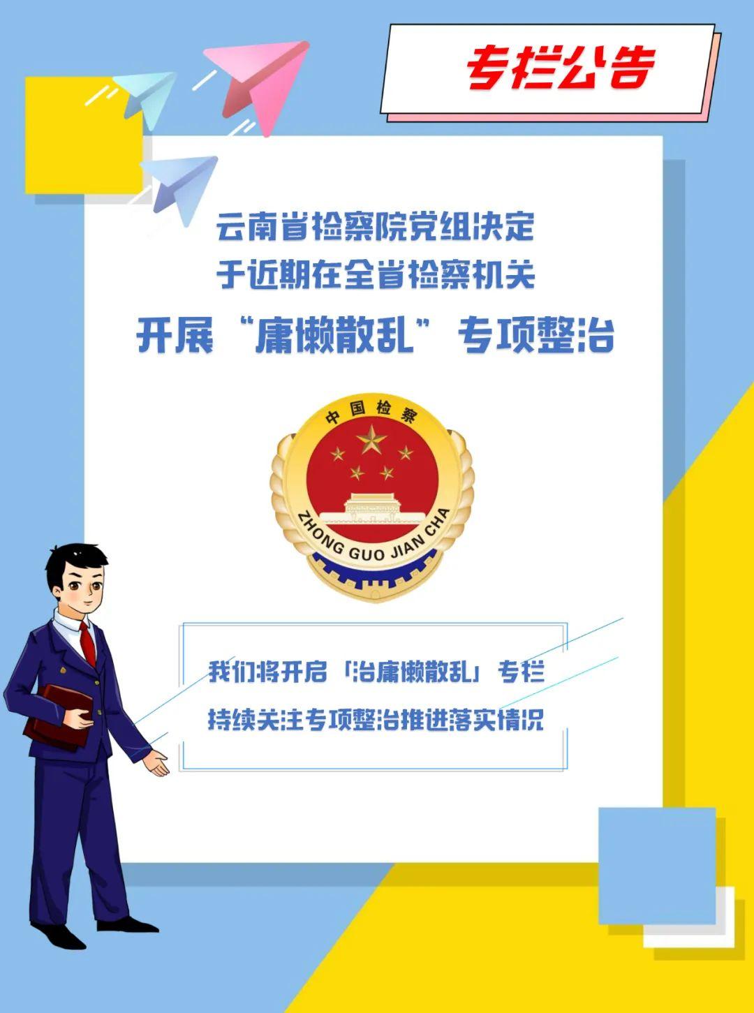 """云南省检察机关开展""""庸懒散乱""""专项整治"""