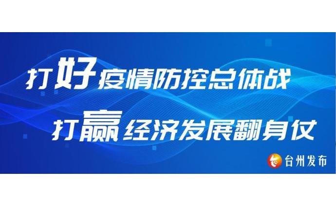 """台州出台""""36条""""落实举措,全力促进经济工作争先创优"""