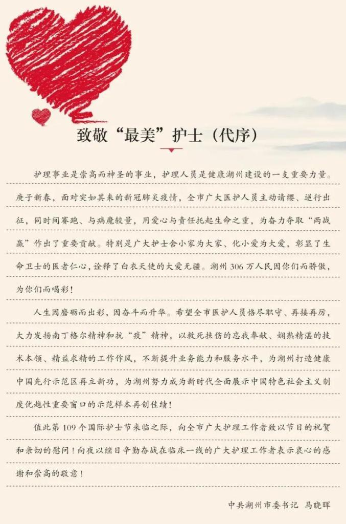 """湖州市""""最美护士""""名单出炉!_政务_澎湃资讯-ThePaper"""