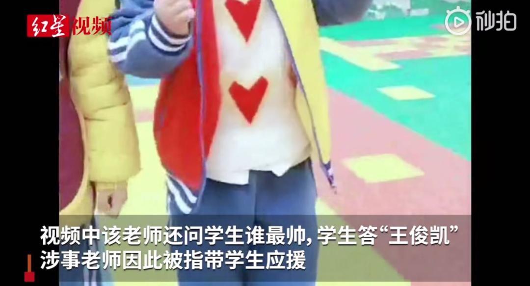 一幼师被曝让小孩子应援王俊凯,教体局介入_广州本地宝新闻频道