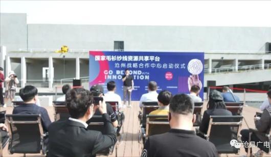 国家毛衫纱线资源共享平台沧州战略合作中心启动仪式在沧州明珠国际服装生态新城举行