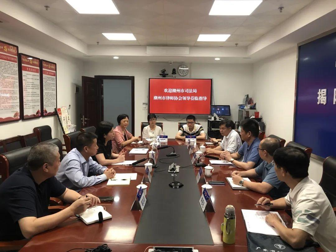 潮州市司法局 潮州市律师协会一行到我市开展业
