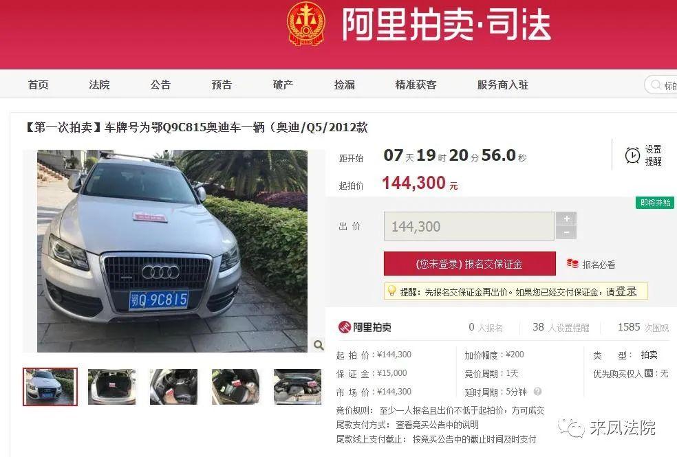 【司法拍卖】奥迪Q5起拍价14万余元_政务_澎湃新闻-ThePaper