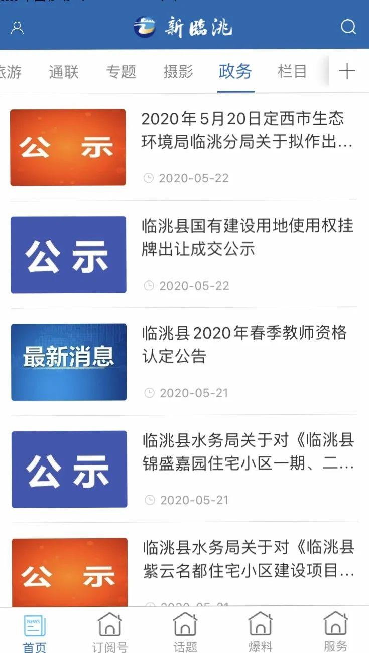 """【头条】从这里走进临洮!""""新临洮""""APP正式上线快来下载安装吧"""