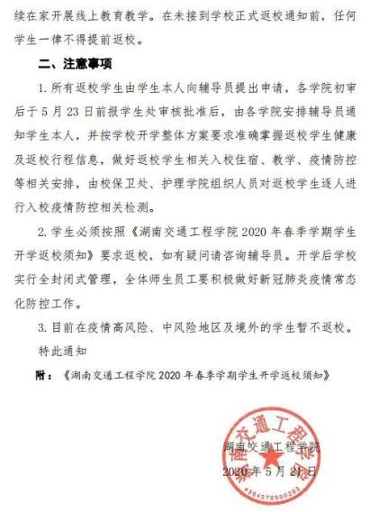 湖南7所高校返校温江燎原职中时间公布,速看