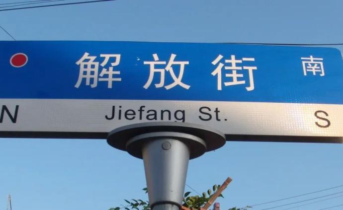 """叙说地图:上海地名中的""""解放""""元素"""