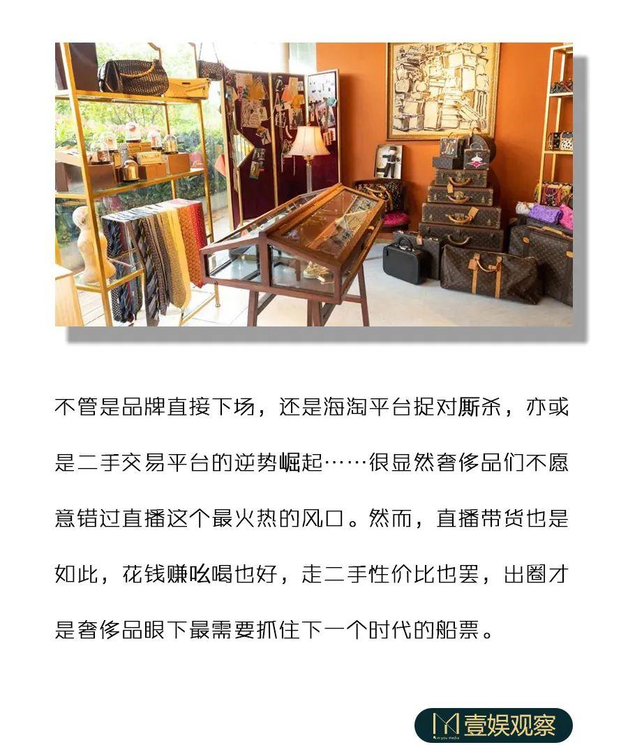 奢侈品抓不住直播的船票_湃客_澎湃新闻-ThePaper