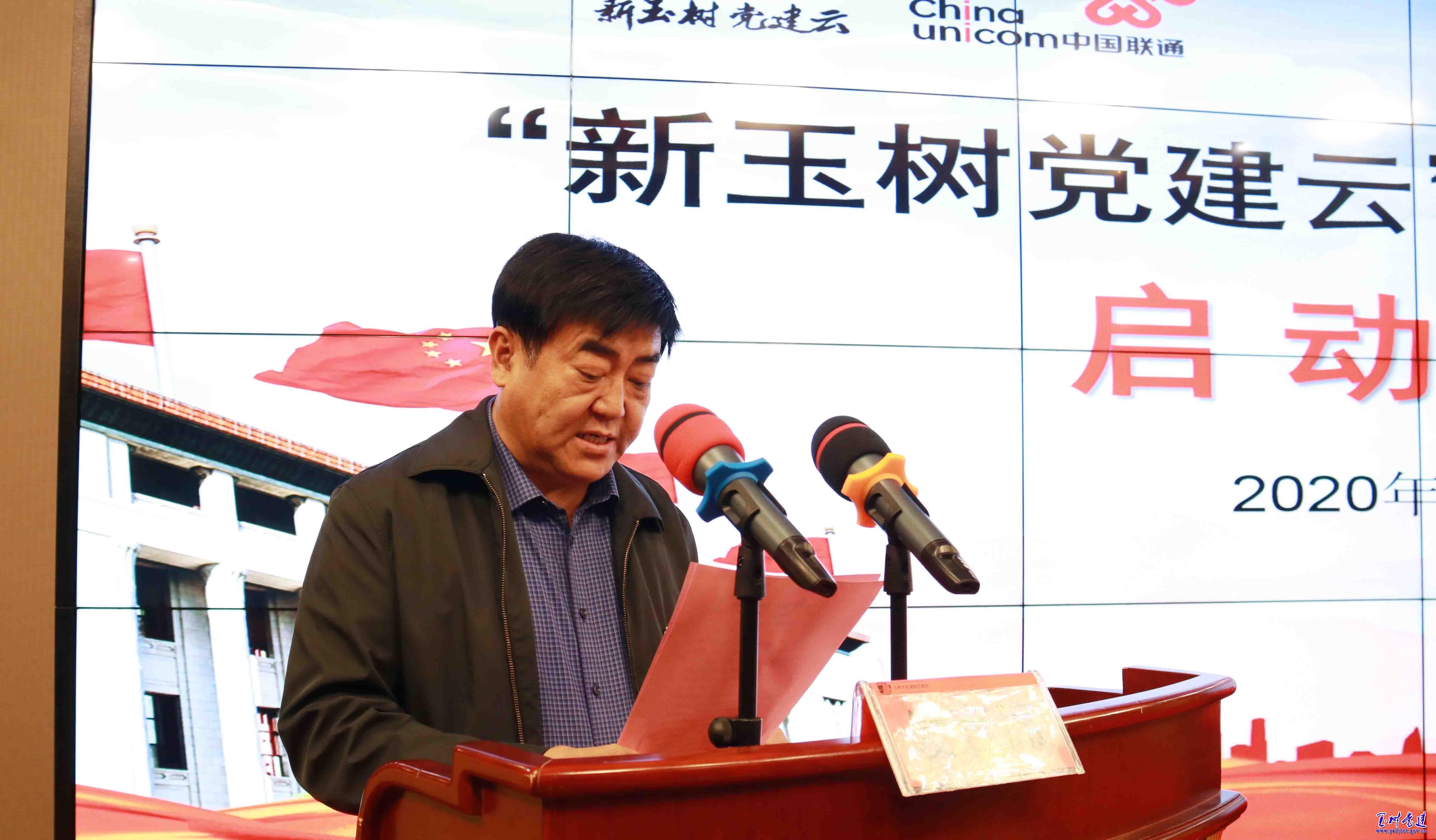 省联通公司副总经理、政企BG总裁李生奎讲话
