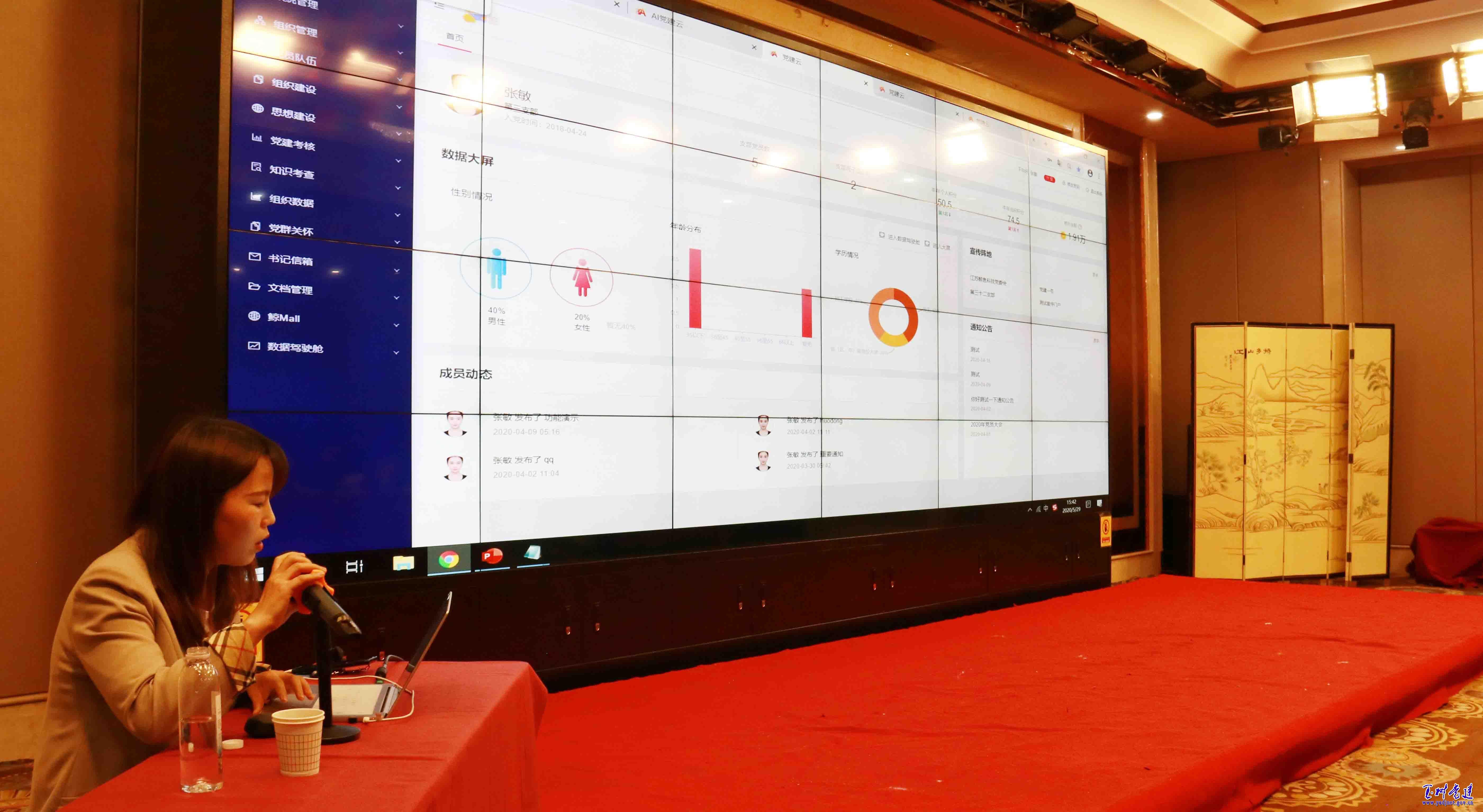 浩鲸云计算售后部总监张敏授课、展示平台管理界面
