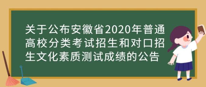 安徽省今年高校分类招生包头铁路学校和对口招生文化测试合格线公布