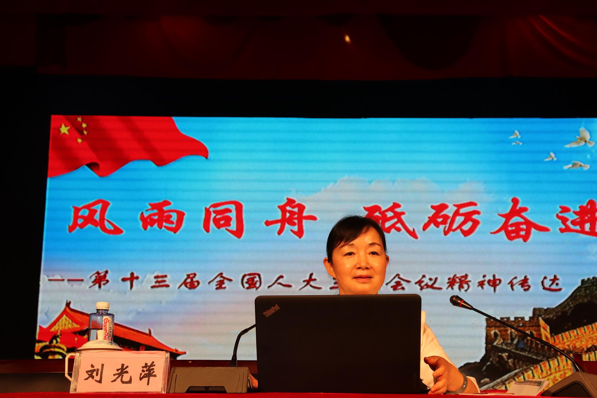 全国人大代表、东华理工大学刘光萍教授作专题报告