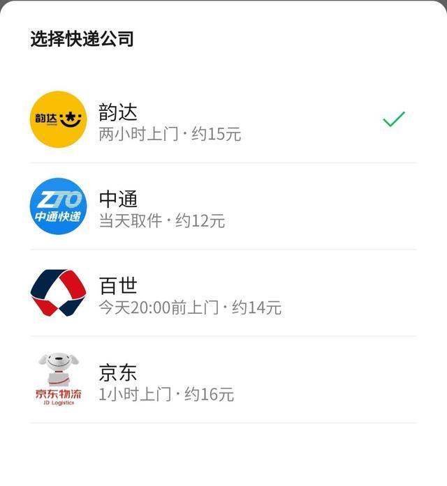 北京到上海的快递价格